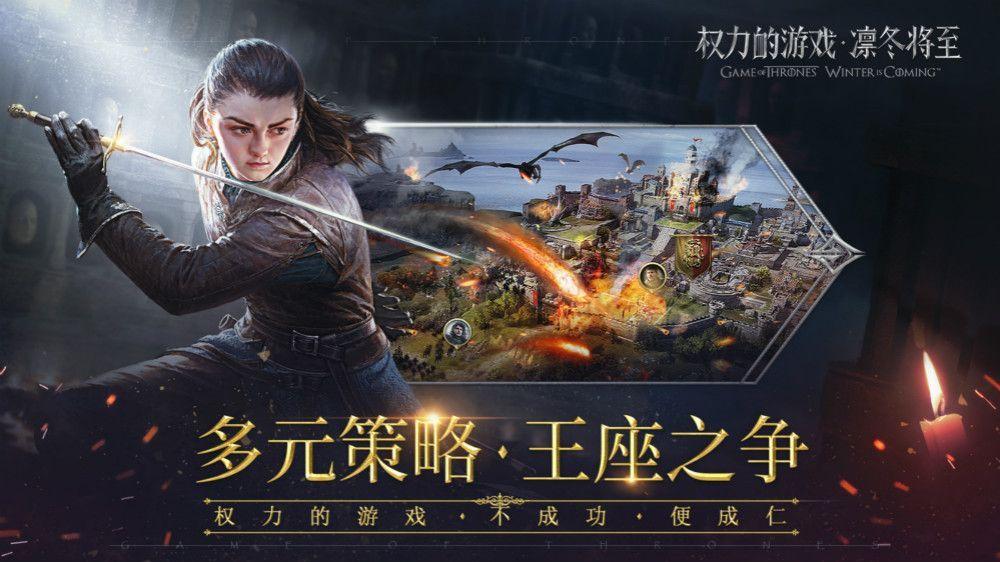 腾讯权力的游戏凛冬将至正版手游ios官方地址下载图片4