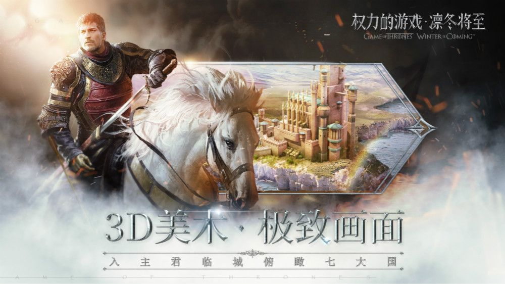 腾讯权力的游戏凛冬将至正版手游ios官方地址下载图片3