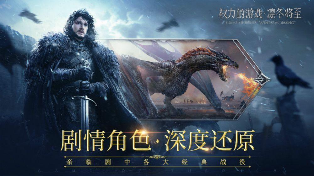 腾讯权力的游戏凛冬将至正版手游ios官方地址下载图片2