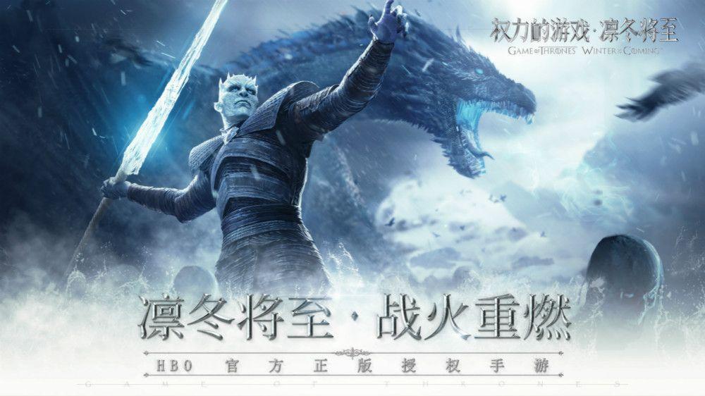 腾讯权力的游戏凛冬将至正版手游ios官方地址下载图片1