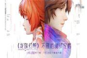 龙族幻想7月18日不删档测试开启 17日开放预下载[多图]