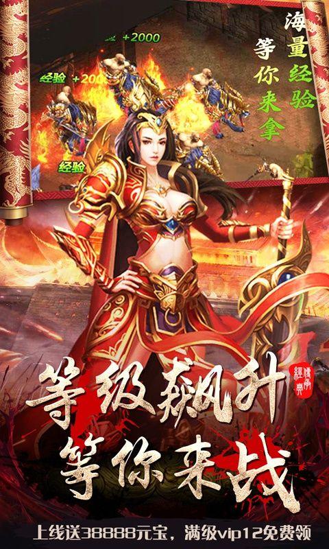 皇者烈焰屠龙手游官方正式版下载图片4