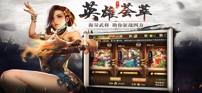 三国之风云再起ios手游官网版下载图片2