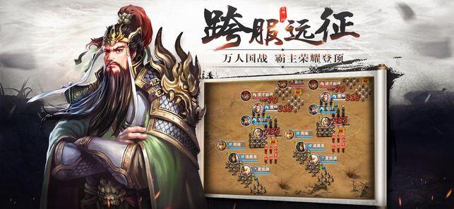 三国之风云再起ios手游官网版下载图片3