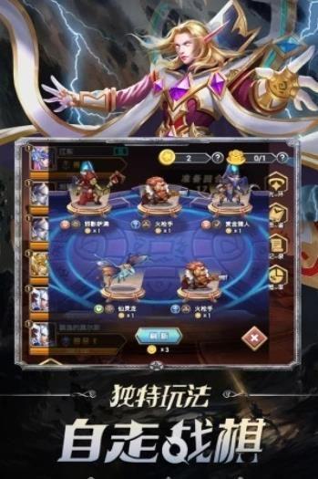 Arena Chess自走棋手游官网版下载中文正版图片1