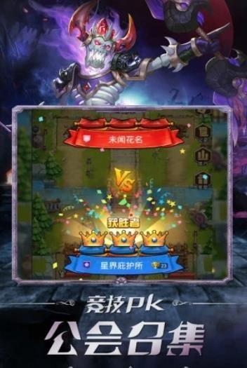 竞技场全明星正版手游官方网站下载图片3
