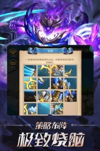 Arena Chess自走棋手游官网版下载中文正版图片4