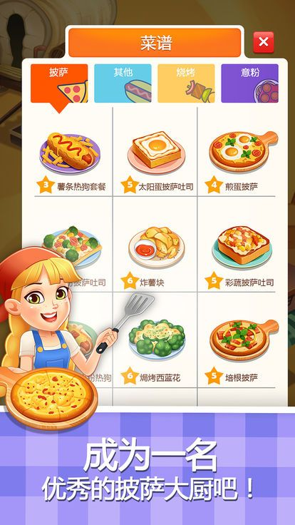 制作美味披萨游戏官方网站下载正式版图片1