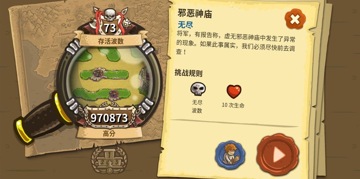 皇城保卫战前线2019英雄全开解锁版下载图片2