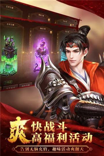 帝皇之怒刀剑物语BT手游满V变态版图片4