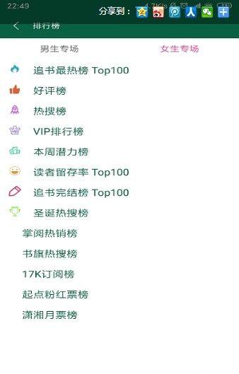 书阳小说APP安卓版下载图片2