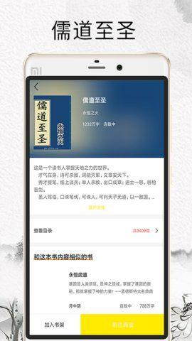 元气小说APP手机阅读器下载图片3