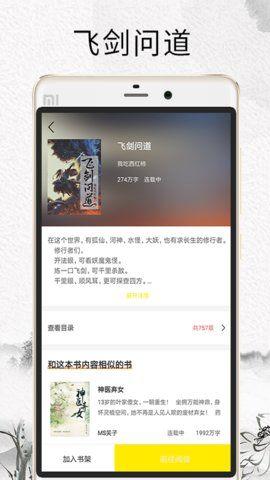 元气小说APP手机阅读器下载图片1