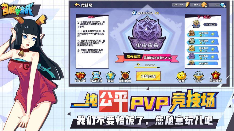 召唤与合成手游官方正式版图3: