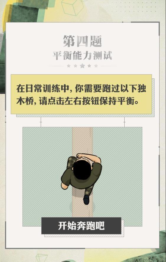 测测你的军人潜质官方测试入口图片1