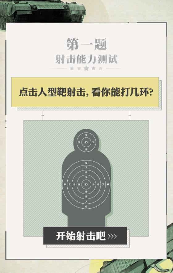 测测你的军人潜质官方测试入口图片2