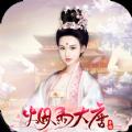 烟雨大唐手游官网最新版下载 v1.0
