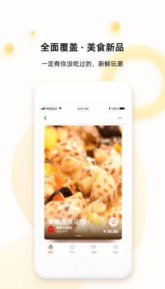 刷吃官网平台APP下载图片3