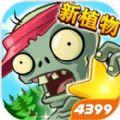 植物大战僵尸全明星1.0.99新植物修改版下载 v1.0.100