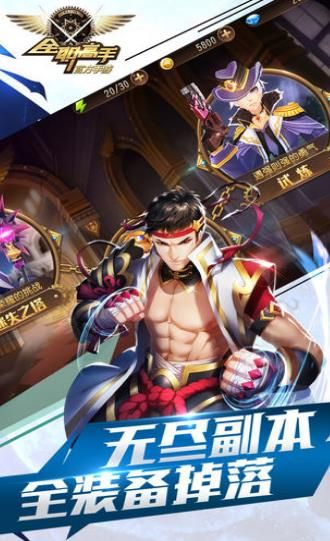全职荣耀正版手游官方网站下载图片2