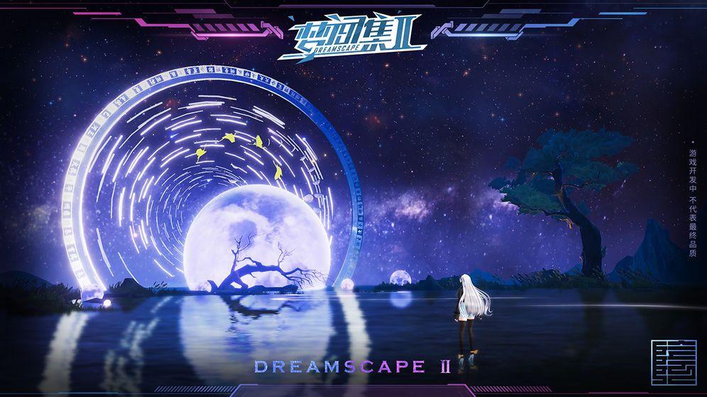 梦间集2内测版图5