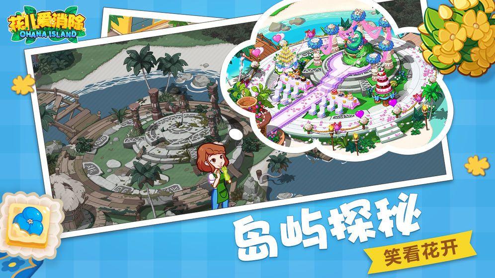 花儿爱消除游戏九游最新版下载图片1