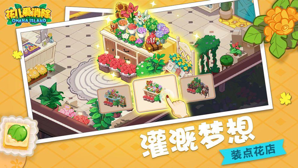 花儿爱消除游戏九游最新版下载图片4