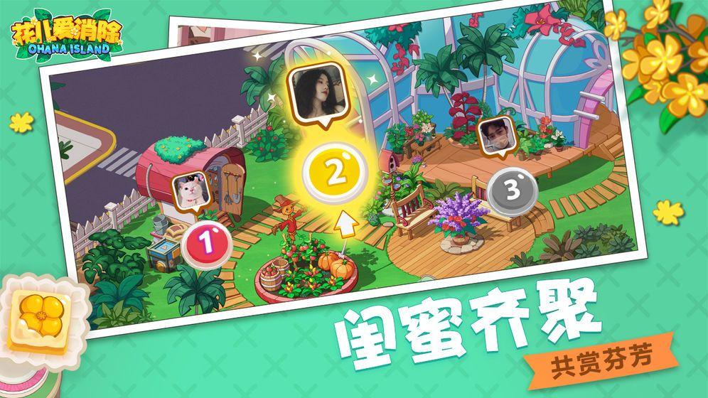 花儿爱消除游戏九游最新版下载图片2