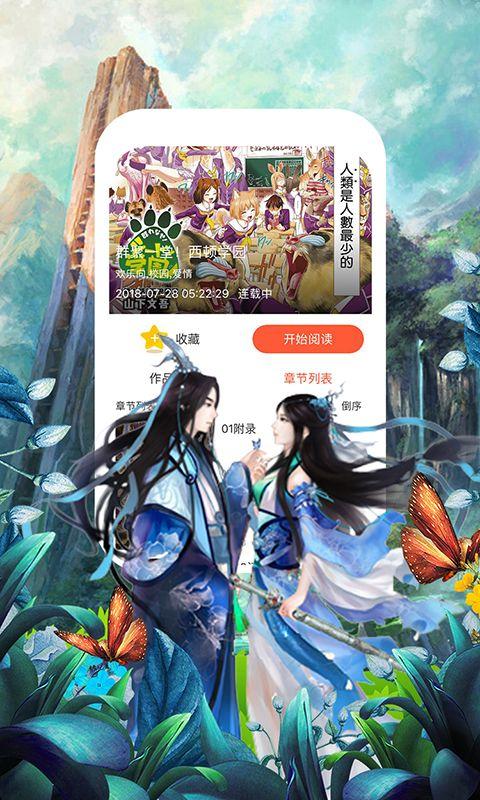 污漫社APP破解版免费下载图片2
