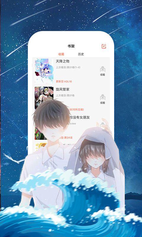 污漫社APP破解版免费下载图片4