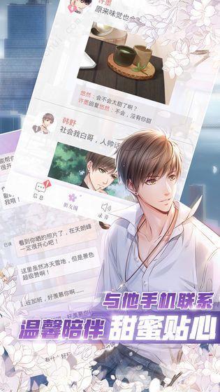 星河恋歌手游官方网站下载正式版图片4