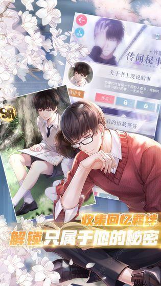星河恋歌手游官方网站下载正式版图片2