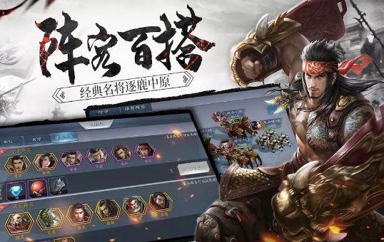 神将三国录正版手游官方网站下载图片3