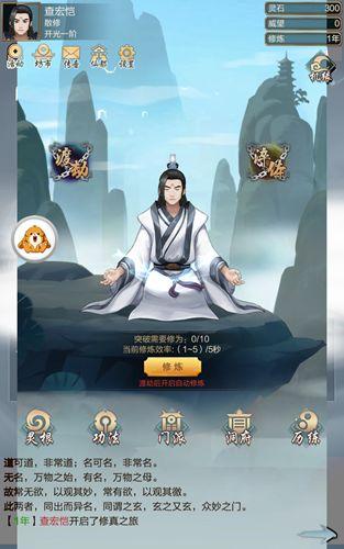 万佛朝宗手游官方最新版下载图片2