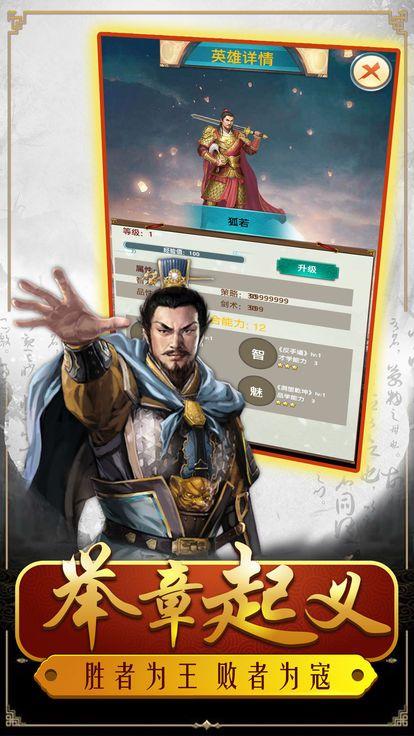 王爷来了游戏官方网站下载正式版图片3