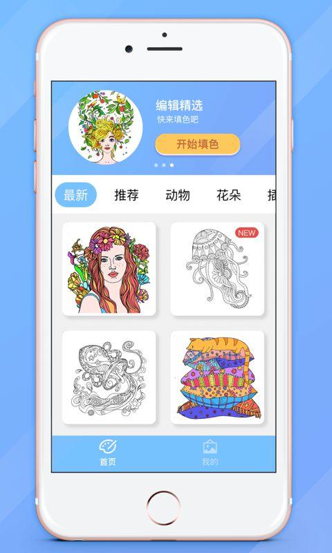 涂色小画家APP官网平台下载图片1