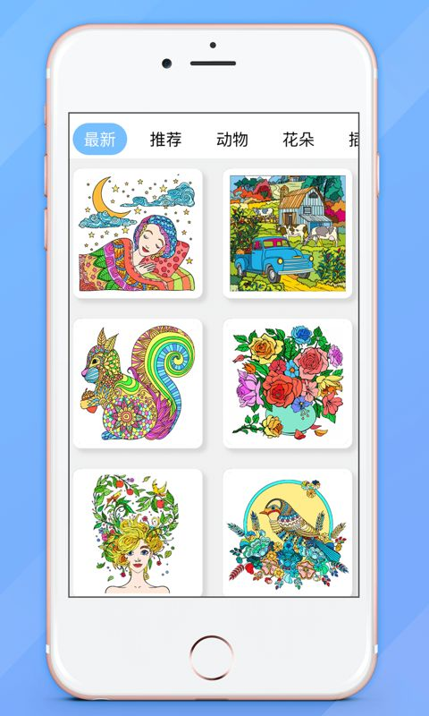 涂色小画家APP官网平台下载图片2