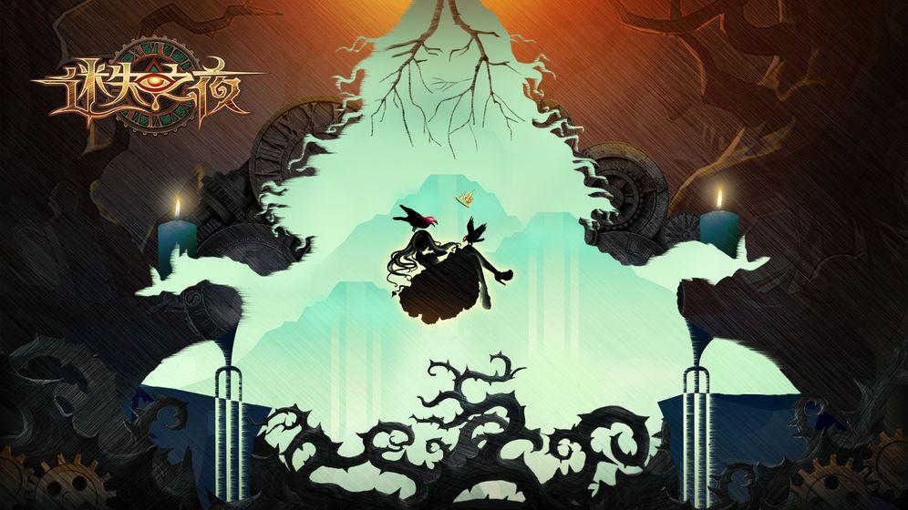 迷失之夜官方网站正版游戏下载图4: