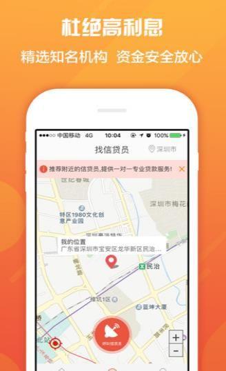 橙子应急app官方版下载图片2