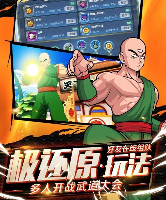漫威vs龙珠游戏官方网站下载正式版图片2