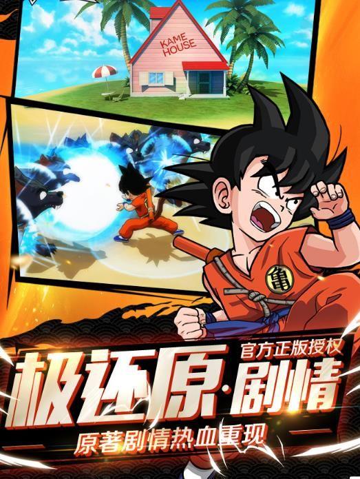 漫威vs龙珠游戏官方网站下载正式版图片3