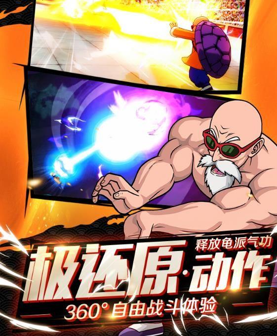 漫威vs龙珠游戏官方网站下载正式版图片4