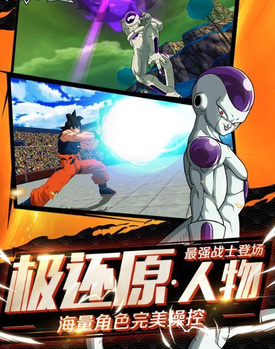 漫威vs龙珠游戏官方网站下载正式版图片1
