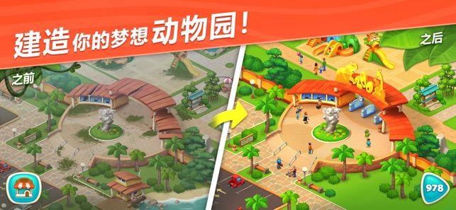 妙趣动物园破解版图3