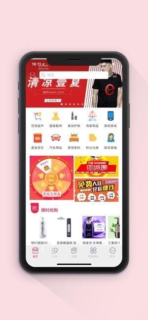 仟尚网APP手机版下载安装图片2