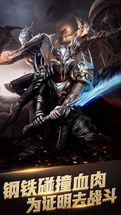 曙光战神游戏官方网站下载正式版图片1