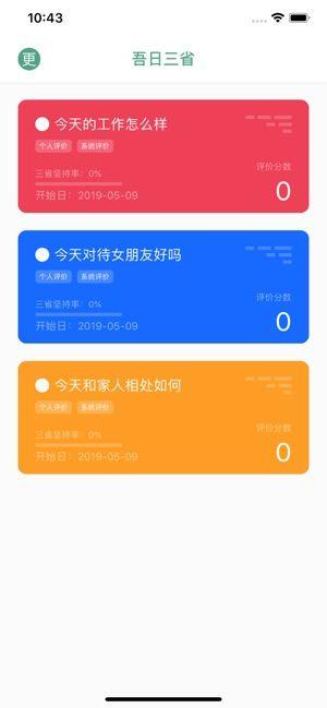 2019吾日三省软件APP下载图片1
