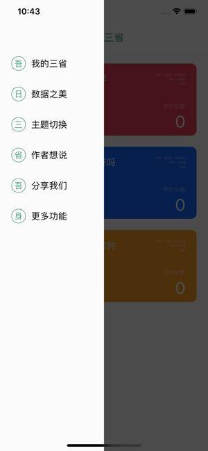 2019吾日三省软件APP下载图片2