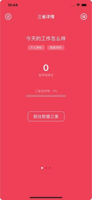 2019吾日三省软件APP下载图片3