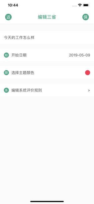 2019吾日三省软件APP下载图片4